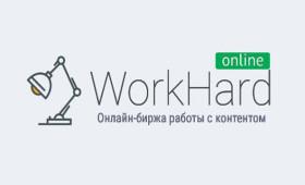 WorkHard – биржа копирайтинга