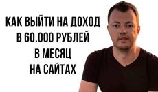 Игорь Сердюков: как выйти на доход от 60.000 рублей в месяц на сайтах