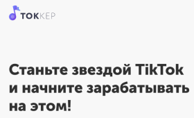 Tokker – сервис продвижения в TikTok