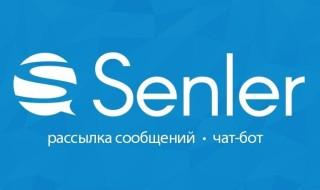 Senler – сервис рассылки ВК