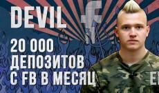 Владелец команды Traffic Devil: как лить на гемблинг в СНГ и бурж через Facebook