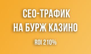 Получаем дешевый СЕО трафик на казино. Кейс на примере PlayAmo бурж: ROI 210%