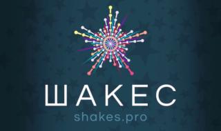 Shakes Pro