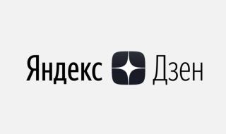 Заработок на Яндекс Дзен — обо всем, что вы хотите узнать