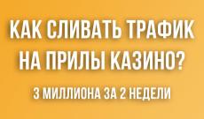 Сливаем трафик на мобильное приложение Казино. Профит 3 млн рублей за 2 недели.
