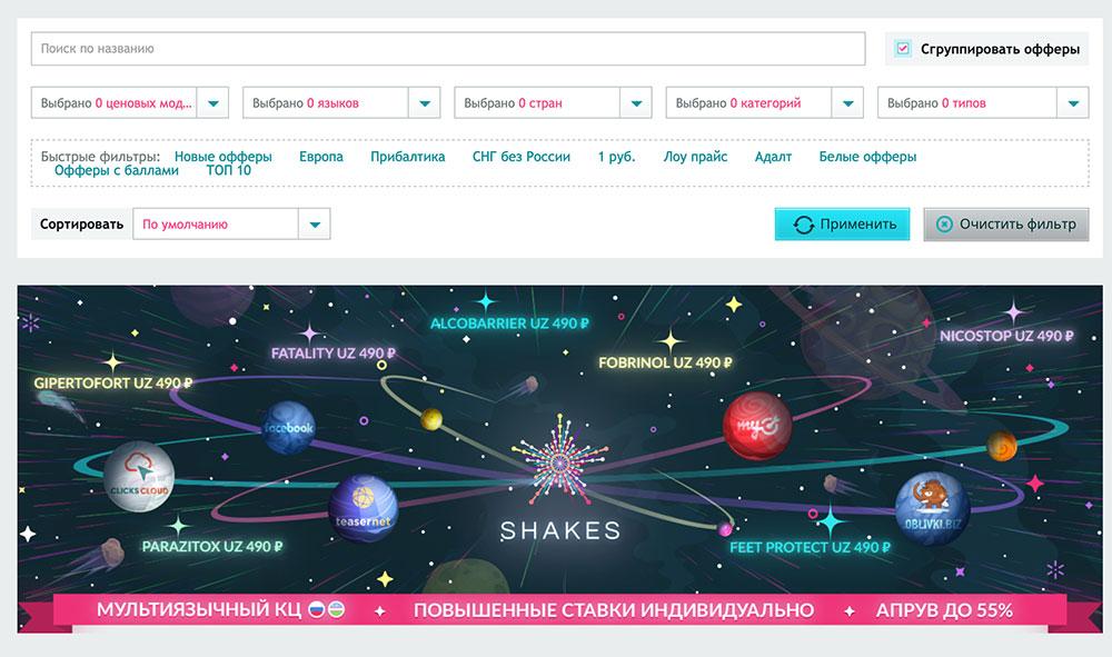 shakes партнерская сеть