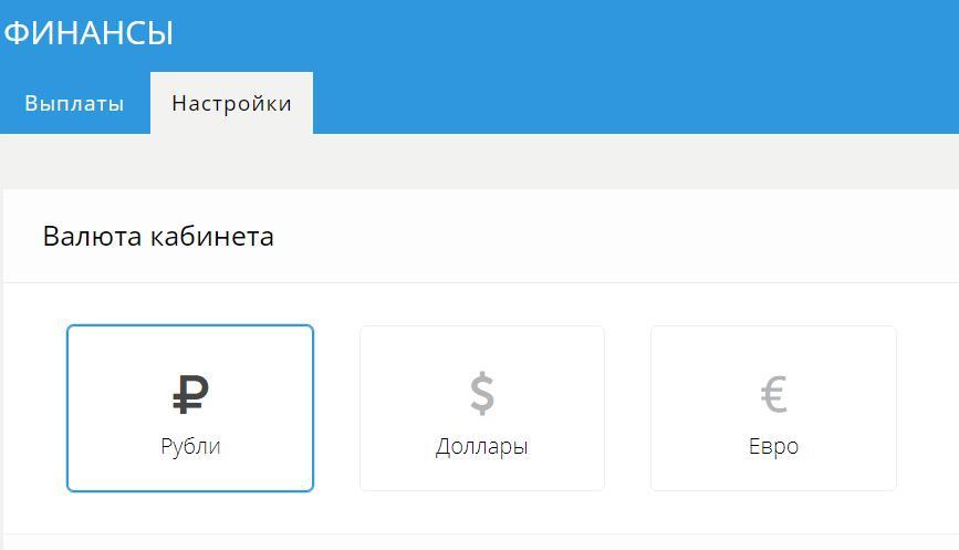 валюта кабинета в Wap.Click
