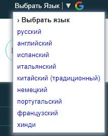 доступные языки в личном кабинете Webvork