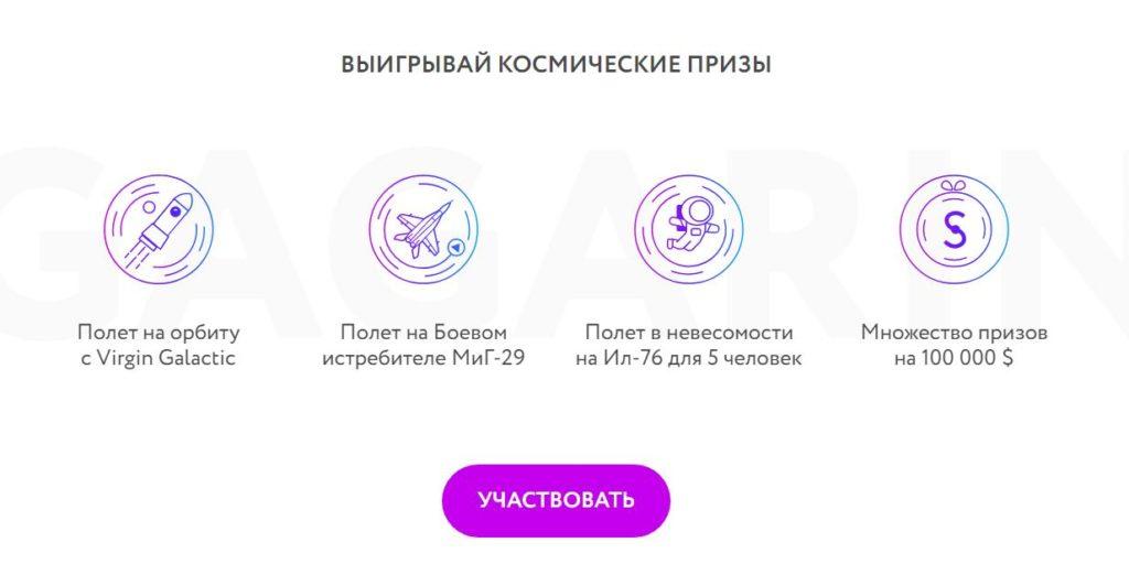 конкурс в партнерке Gagarin Partners