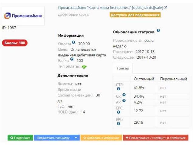 оффер в партнерке Leads.su