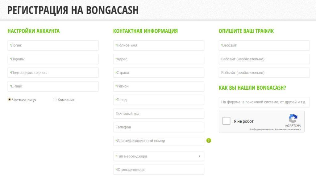 регистрация в BongaCash