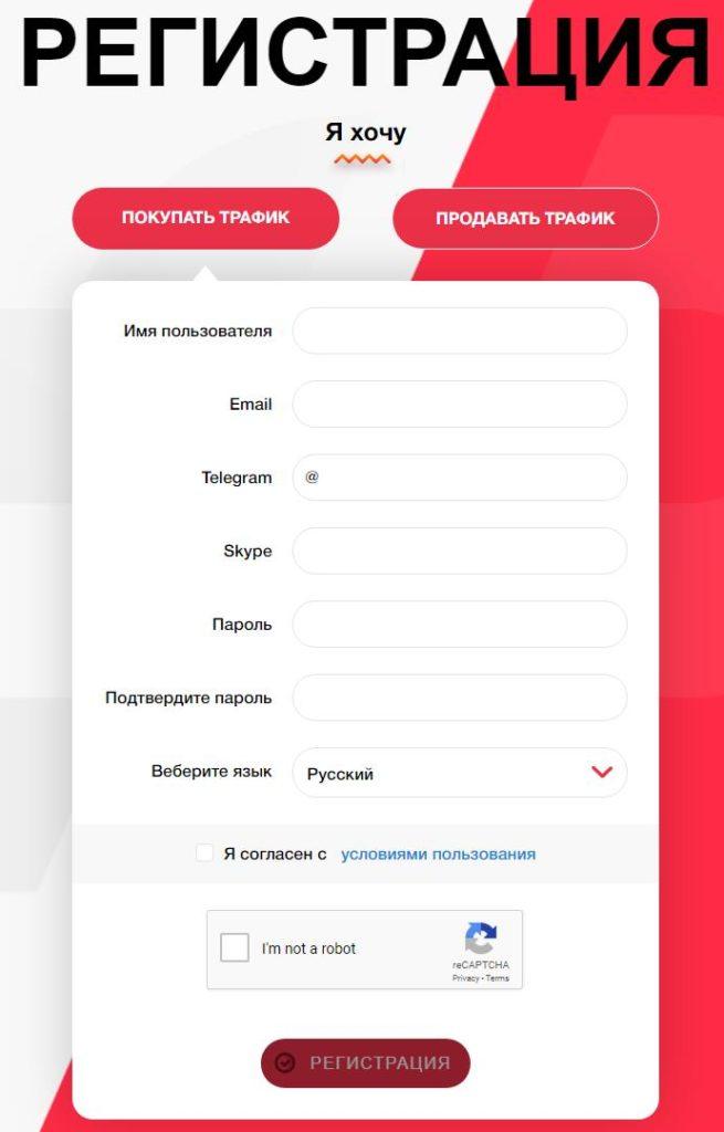 регистрация в Datspush