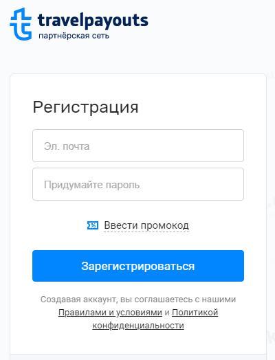регистрация в партнерке Travelpayouts