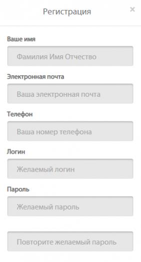 регистрация в Work5