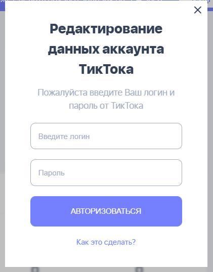 аккаунт Тикток в Tokker
