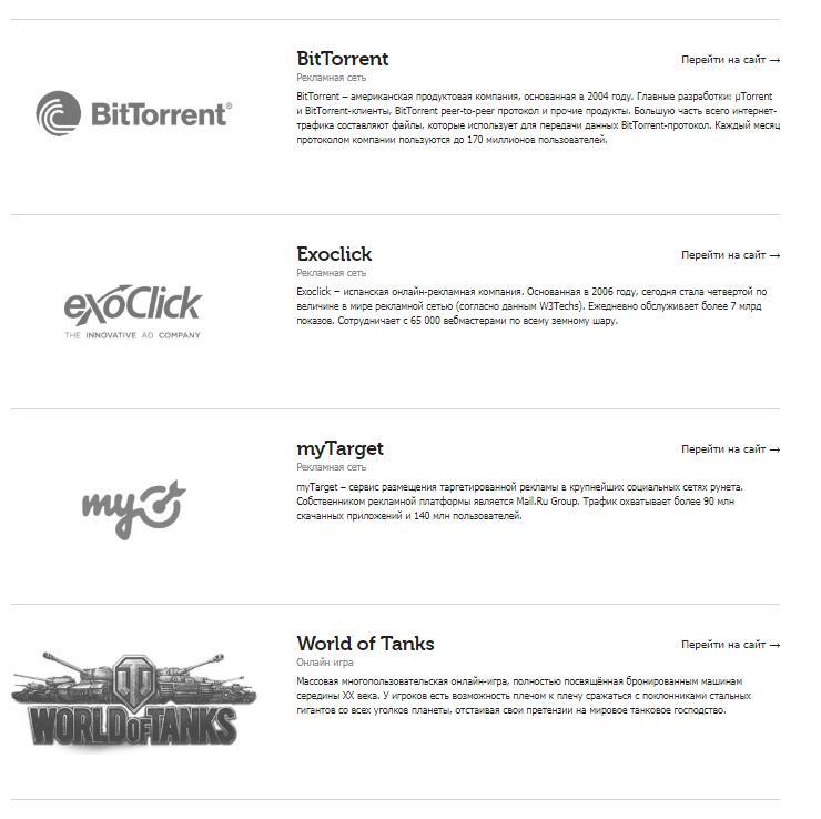 компании которые доверяют Huffson Group