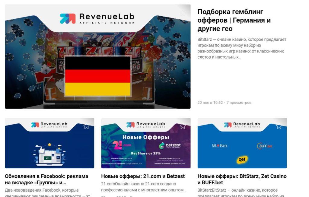 полезные статьи в Revenuelab