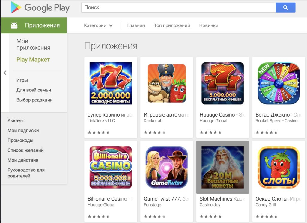 приложения в Гугл плей