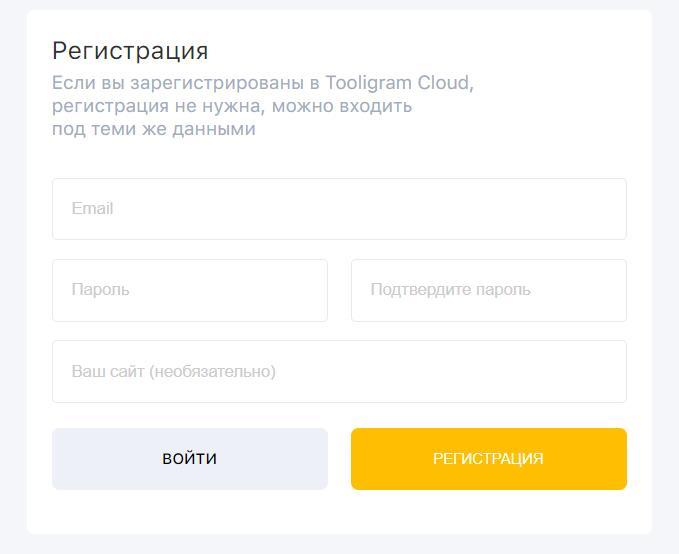 регистрация в Tooligram