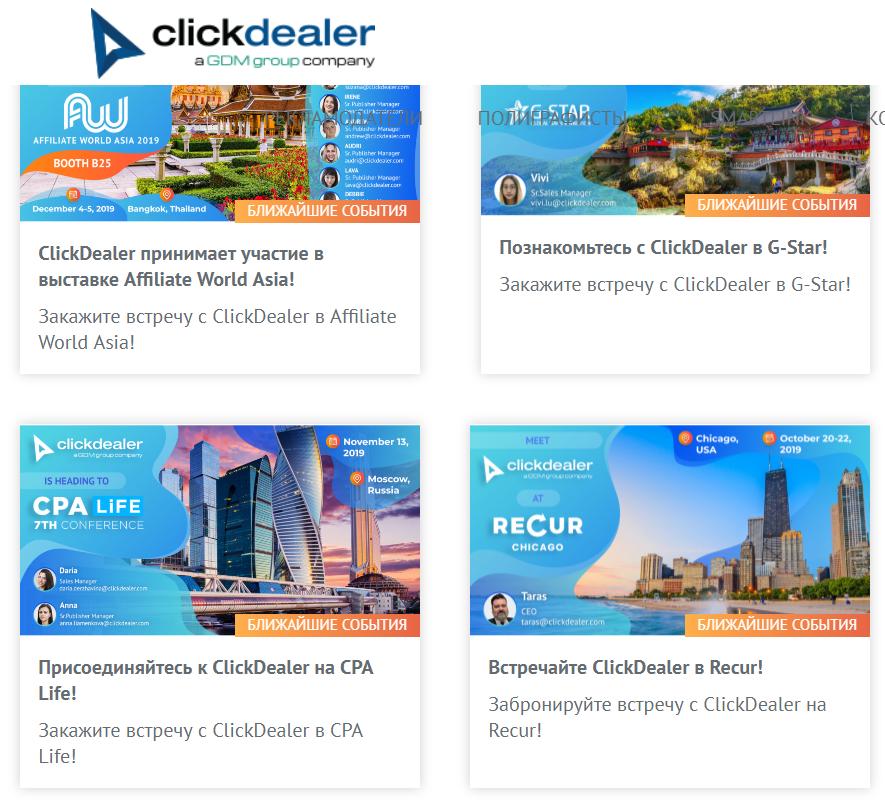 мероприятия в ClickDealer