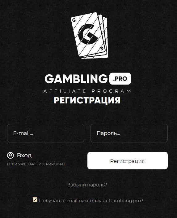 регистрация в Gambling.pro
