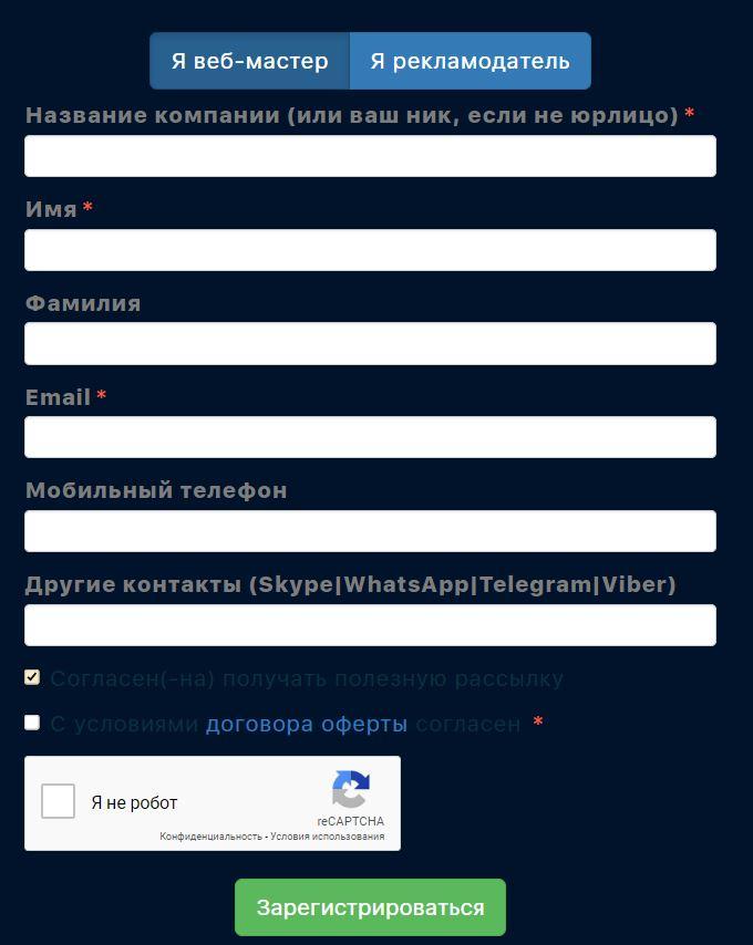 регистрация в CPAHub