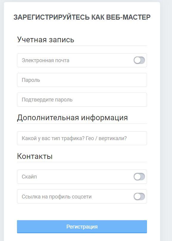 регистрация в LeadDealer