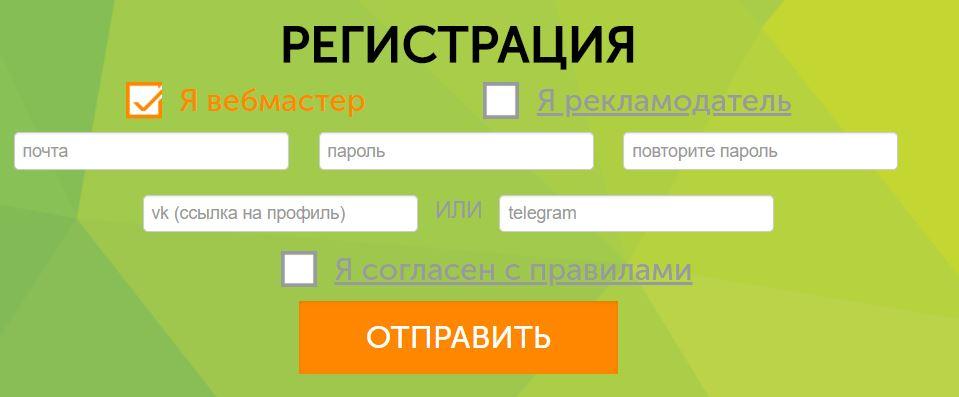 регистрация в M1-SHOP
