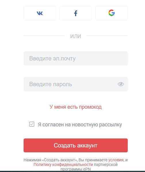 регистрация в ePN