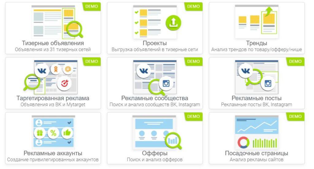 анализ рекламы в Advancets