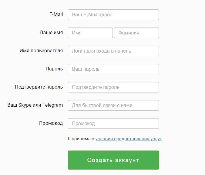 регистрация в Binom