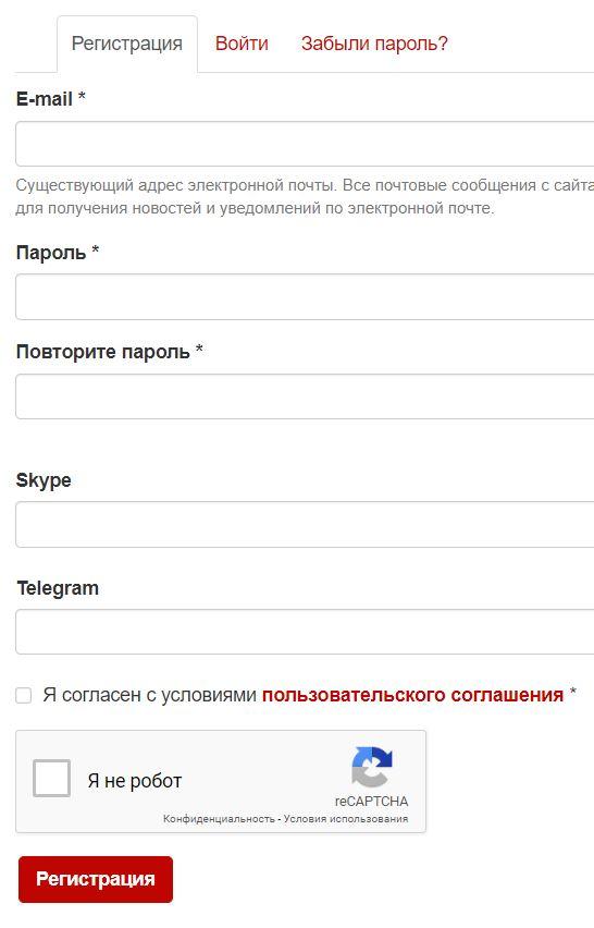 регистрация в OctoTracker