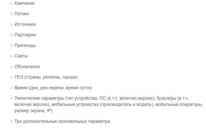 отчеты по срезам в OctoTracker