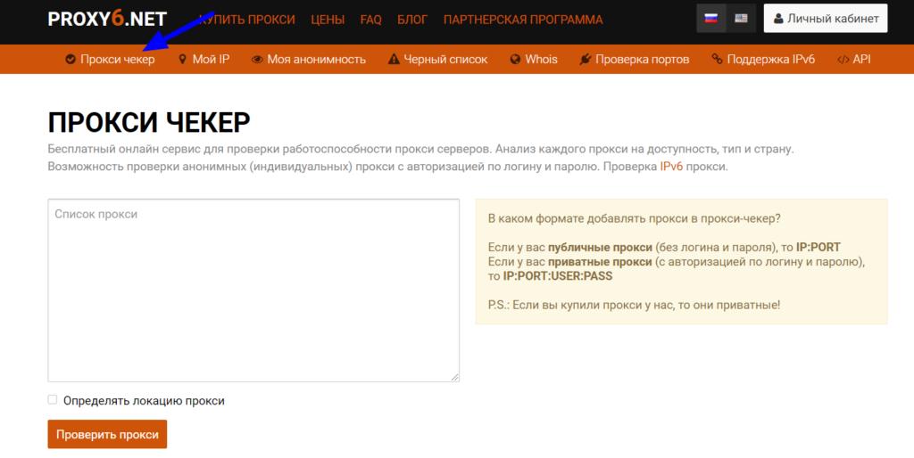 Прокси чекер Proxy6