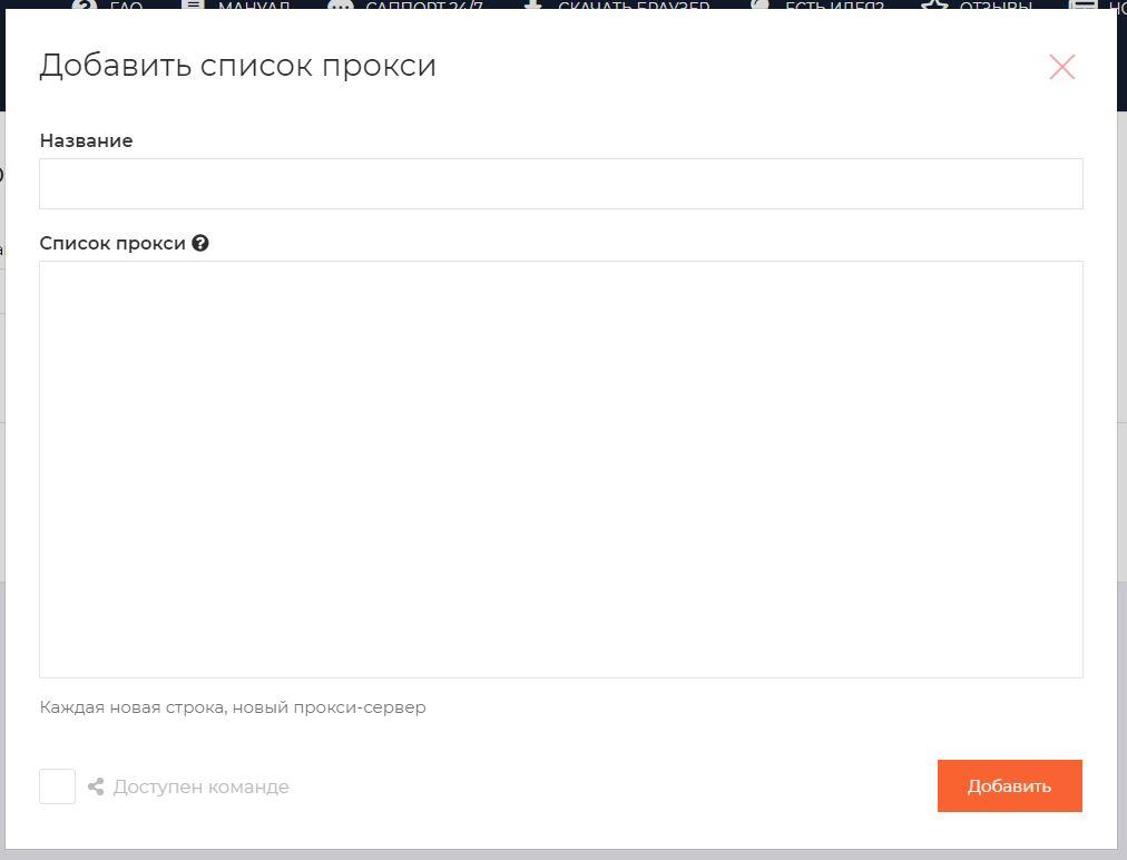 добавить прокси в AntBrowser