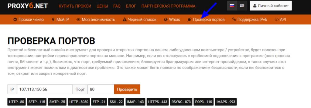 проверка портов в Proxy6
