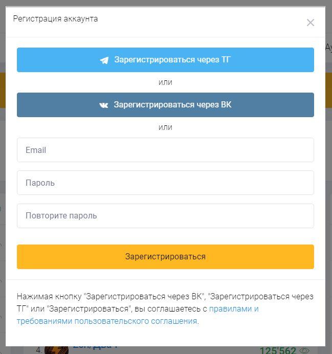 регистрация в Telemetr
