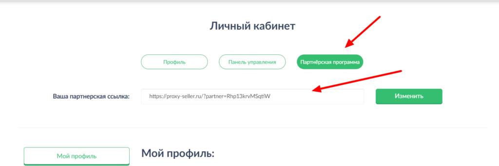 реферальная ссылка в Proxy-seller