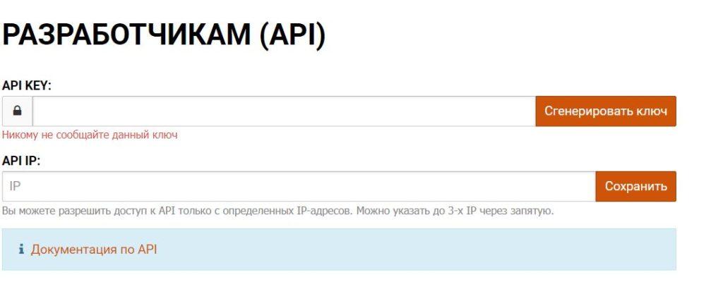 API в Proxy6