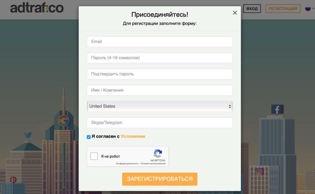 Регистрация в Adtrafico